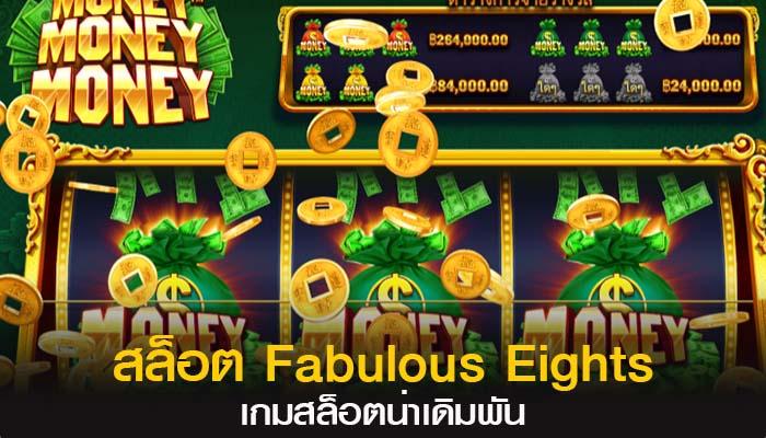 แนะนำเกม สล็อต Fabulous Eights เกมสล็อตน่าเดิมพันบนเว็บ Fan88